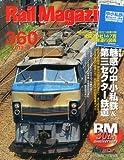 レイルマガジン2013年9月号 Vol.360