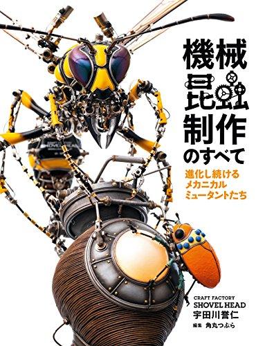 機械昆蟲制作のすべて 進化し続けるメカニカルミュータントたち
