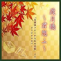 渡月橋~君想ふ~「名探偵コナンから紅の恋歌」 ORIGINAL COVER