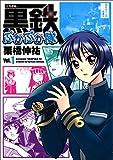 黒鉄ぷかぷか隊 Vol.1