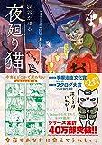 夜廻り猫(4) (ワイドKC) 画像