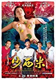 Sashimi (Region 3 DVD / Non USA Region) (English Subtitled)