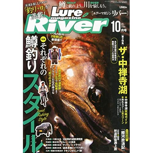 ルアーマガジンリバー Vol.31 2015年 10 月号 [雑誌]: Luremagazine(ルアーマガジン) 増刊