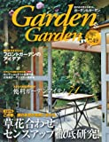 ガーデン & ガーデン 2014年 06月号 [雑誌] 画像