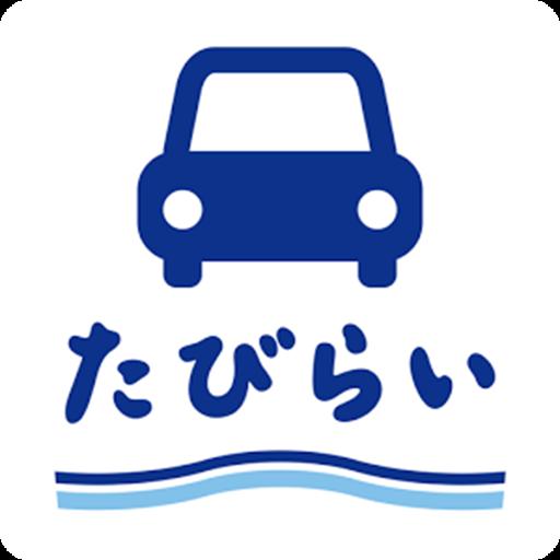 レンタカー比較・予約【たびらい】