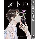 【単話売】メトロ 4 (ドットブルームコミックスDIGITAL)