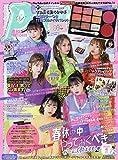 Popteen(ポップティーン) 2019年 04 月号 [雑誌]