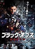 ブラック・オプス 超極秘任務 [DVD]