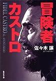 冒険者カストロ (集英社文庫)