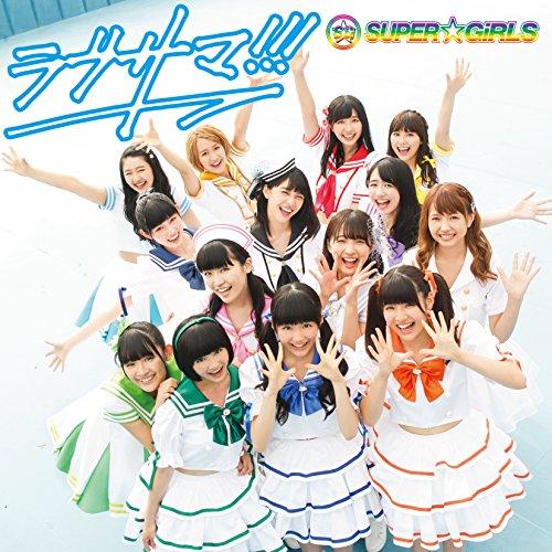 ラブサマ-SUPER☆GiRLS