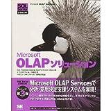 Microsoft OLAPソリューション (SQL Server LIBRARY)