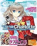 電撃G's magazine 2015年8月号【アクセスコード付き】<電撃G's magazine> [雑誌]