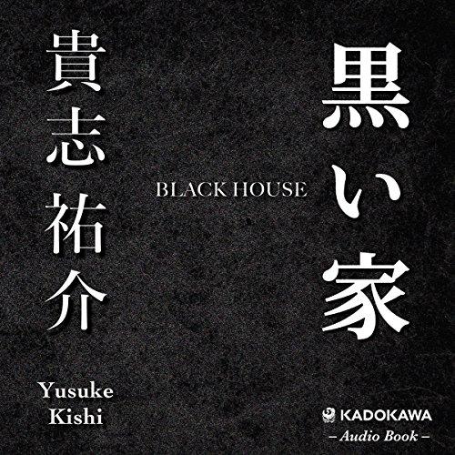 黒い家 | 貴志 祐介