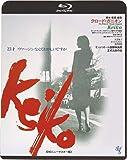 KEIKO<HDニューマスター版> [Blu-ray]