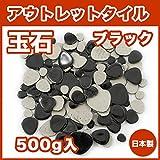 玉石モザイクタイル アウトレットタイル 500g入 大きさ約1.5~4cm ブラック艶あり バラ石出荷