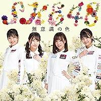 無意識の色(DVD付)(初回生産限定盤)(TYPE-D)