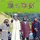 猿の軍団 ミュージックファイル