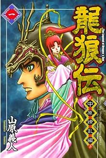 龍狼伝 中原繚乱編(1) (月刊少年マガジンコミックス)