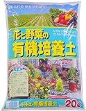 あかぎ園芸 花と野菜の有機培養土 2号 20L