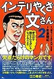 インテリやくざ / 和泉晴紀 のシリーズ情報を見る