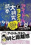 アイドルとヲタク大研究読本
