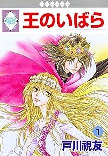 王のいばら(1) (冬水社・いち*ラキコミックス)