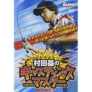 キャスティングマスター [DVD]