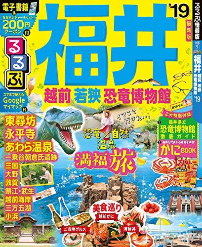 るるぶ福井 越前 若狭 恐竜博物館'19 (るるぶ情報版)