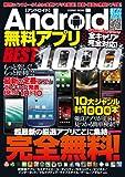 Android無料アプリBEST 1000―超最新・厳選・無料アプリ集の決定版! (COSMIC MOOK)
