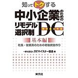 中小企業のためのリモデル選択制DC(確定拠出年金)/基本編