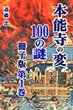 本能寺の変100の謎【冊子版第1巻】: 夜討ちではない。襲撃は朝討ち、日の出後45分ほど過ぎた午前5時30分頃に始まった。
