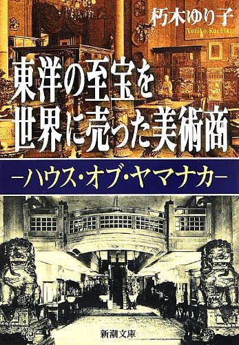 東洋の至宝を世界に売った美術商: ハウス・オブ・ヤマナカ (新潮文庫)の詳細を見る