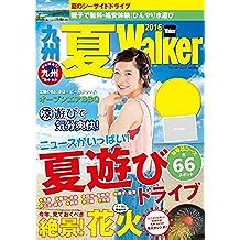 九州夏Walker2016 (ウォーカームック)
