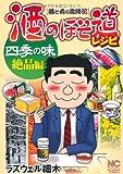 酒のほそ道レシピ 四季の味 絶品編―酒と肴の歳時記 (ニチブンコミックス)