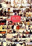 桐島、部活やめるってよ   映画パンフレット 監督 吉田大八 キャスト 神木隆之介、橋本愛、大後寿々花