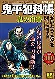 鬼平犯科帳 鬼の復讐 (SPコミックス SPポケット)