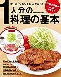 1人分の料理の基本 (レタスクラブMOOK)
