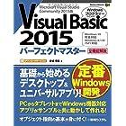 VisualBasic2015パーフェクトマスター (Perfect Master)