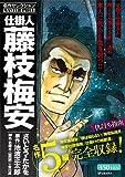 仕掛人藤枝梅安名作セレクション 仇討ち指南 (SPコミックス SPポケットワイド)