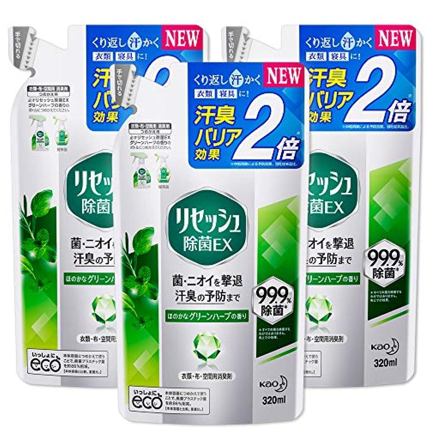 達成する人生を作る置くためにパック【まとめ買い】リセッシュ除菌EX グリーンハーブの香り 詰替用320ml×3個