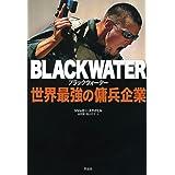 ブラックウォーター――世界最強の傭兵企業