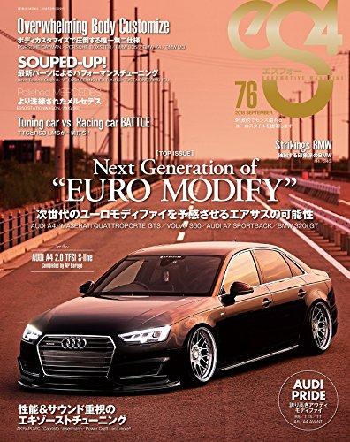 GEIBUN MOOKS (eS4(エスフォー)No.76 2018 SEPTEMBER)