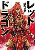 レッドドラゴン(1) (角川コミックス・エース)