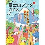 富士山ブック2018「日本一の山へ登ろう!」4大登頂ル...