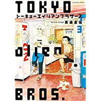トーキョーエイリアンブラザーズ 3 (ビッグコミックス)