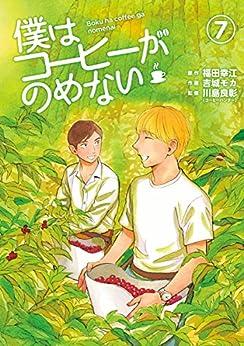 [福田幸江, 吉城モカ]の僕はコーヒーがのめない(7) (ビッグコミックス)