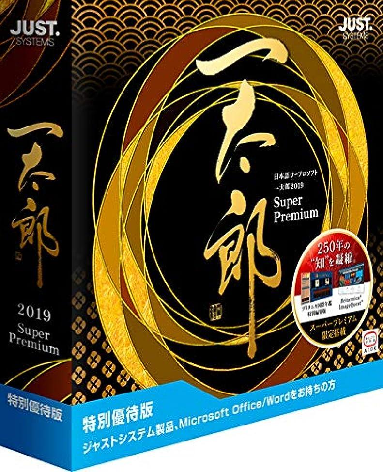 民兵体現する演劇[予約専用]一太郎2019 スーパープレミアム 特別優待版