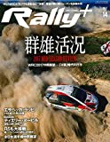 RALLY PLUS vol.14