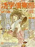 活字倶楽部 2008年 12月号 [雑誌]