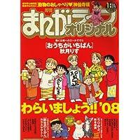 月刊 まんがライフオリジナル 2008年 01月号 [雑誌]